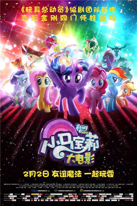 Y阅头条:《小马宝莉大电影》海报预告双发 萌马今日开启魔法