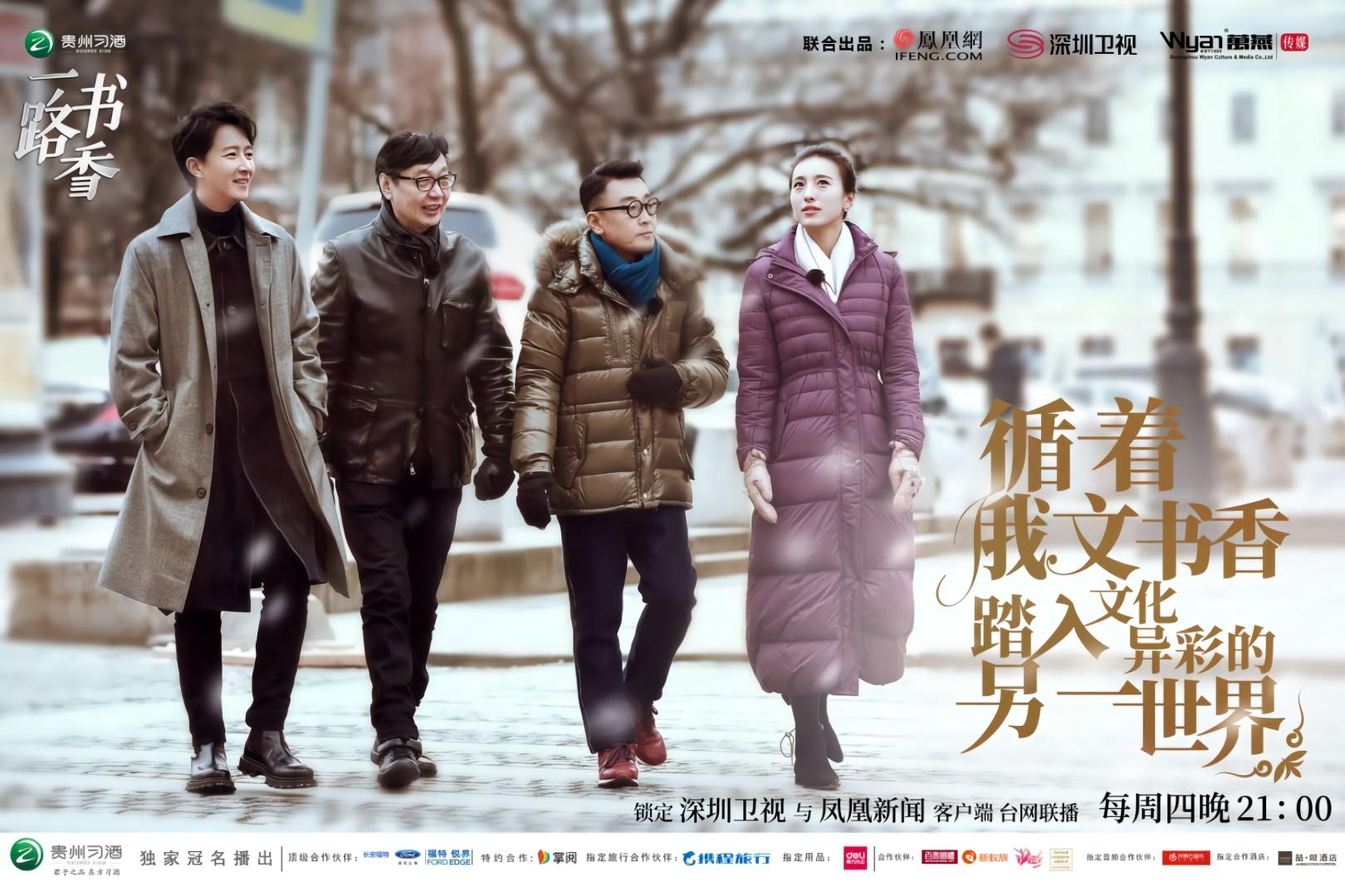 《一路书香》第九集:韩庚火爆娱乐圈秘诀,不争不抢做自己!