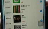 """部分外卖平台商家竟用""""暗号""""向未成年人卖烟"""