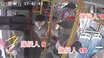 1辆公交坐了11个贼 偷不到东西上来就抢