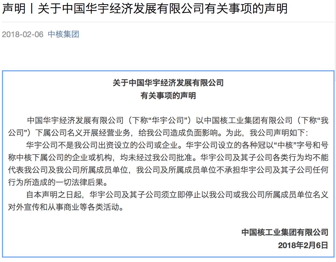 中核团体含糊出资创制华夏华宇 波及四家P2P平台
