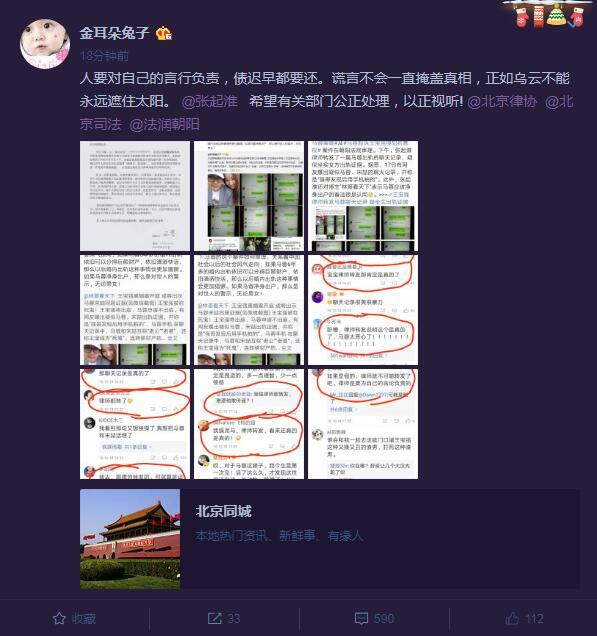马蓉向律协投诉王宝强离婚律师:用舆论影响审理结果
