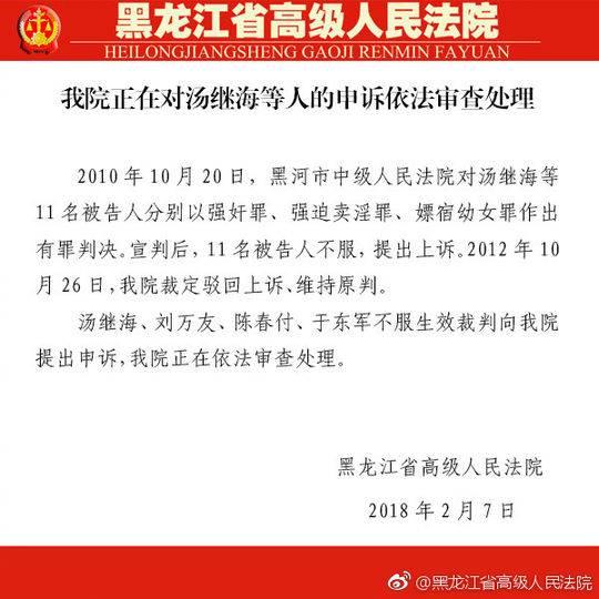黑龙江高院将审查汤兰兰案被告申诉