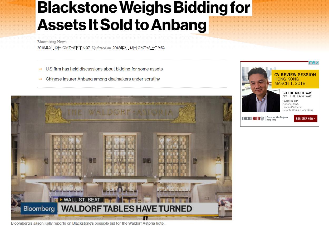 外媒:Blackstone考虑竞购之前出售给安邦保险的资产