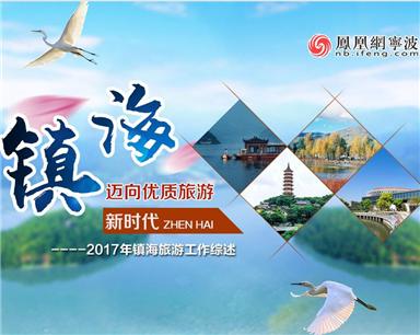 【专题】镇海迈向优质旅游新时代
