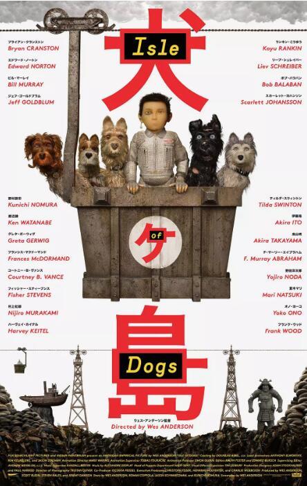 韦斯·安德森拍了部狗狗动画片 遥祝中国人民狗年吉祥