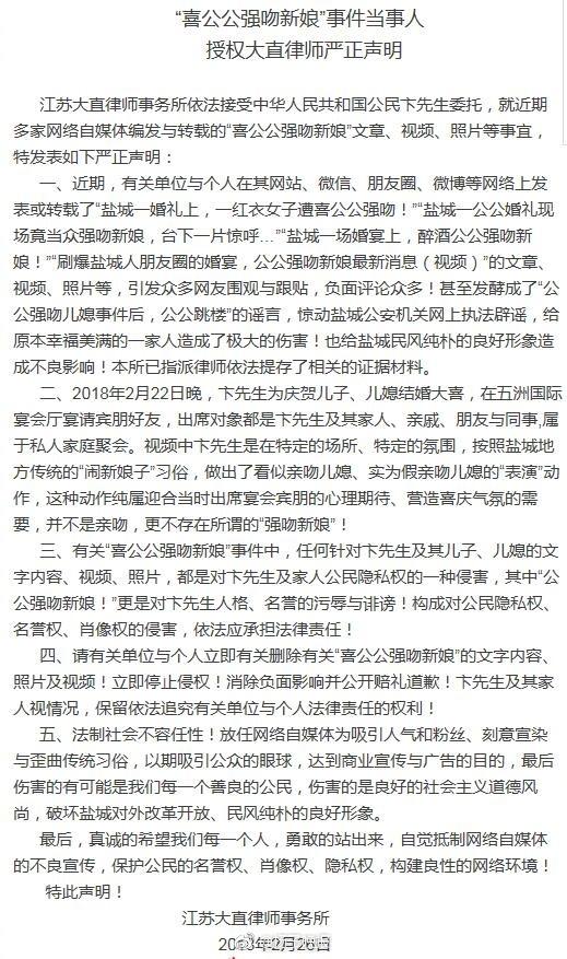 """""""喜公公强吻新娘""""事件当事人发表律师声明"""