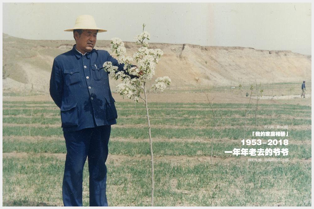 1953-2018,一年年老去的爷爷