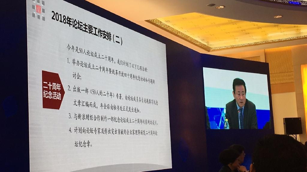樊纲:中国经济50人论坛迎来20周年 将做这几件事情
