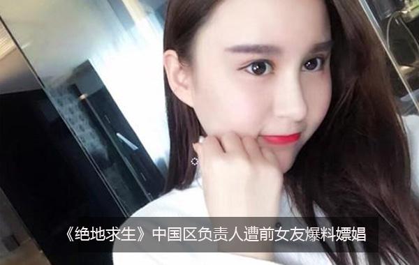 《绝地求生》中国区负责人遭前女友爆料嫖娼