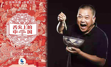《舌尖3》低口碑收官 前两季总导演陈晓卿4字评价