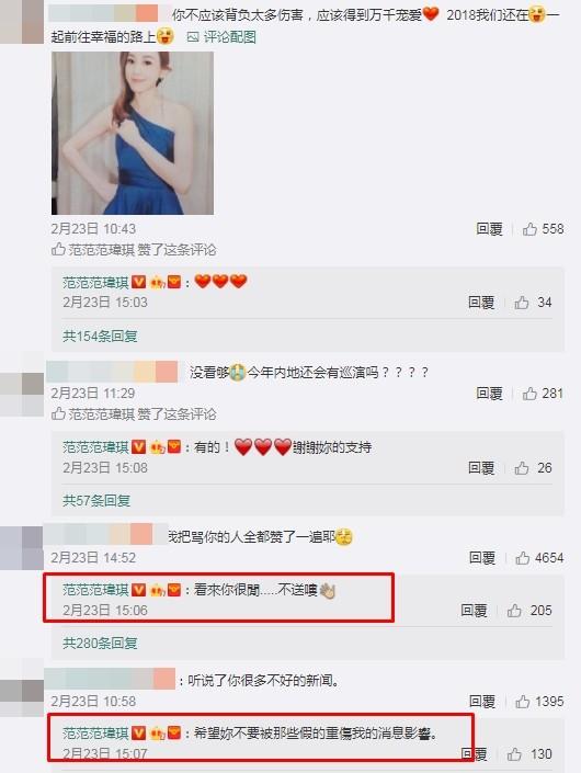 与张韶涵8年恩怨遭扒微博被围剿 范玮琪罕见反击