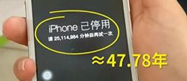 iPhone被熊孩子多次输错密码 停用47年!专家:只能刷机