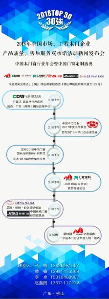 2018年木门双承诺发布会将在广东佛山召开