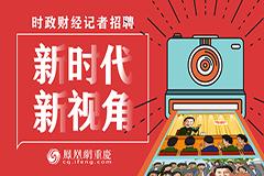 凤凰网重庆 时政财经记者开始招募了