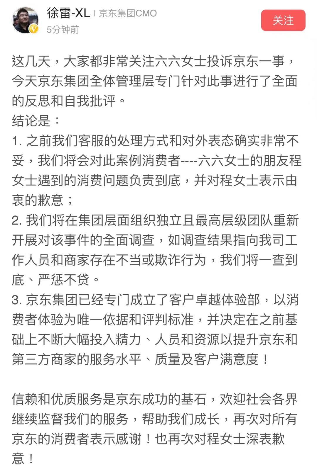 京东CMO徐雷回应六六投诉:全面反思调查,对欺诈行为严惩不贷