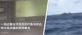 台湾渔船钓鱼岛附近向大陆求援 大陆:你在哪都可呼叫我们