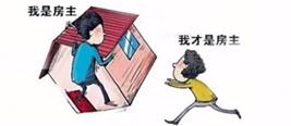 借名买房?有一点必须注意,否则可能让你钱房两空!