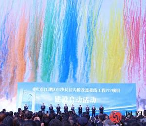 """白沙长江大桥开建 江津加速融入""""一带一路"""""""