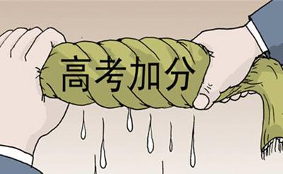 教育部取消5项全国性高考加分 重庆相关政策已调整