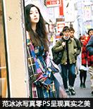 范冰冰登杂志封面