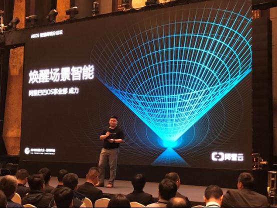 AliOS公布智联网汽车新战略 发布三大场景化解决方案
