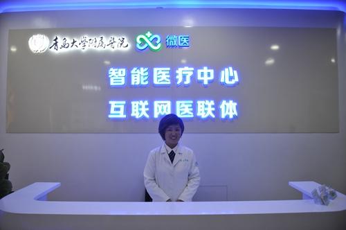 青岛大学附属医院智能医疗中心,互联网医联体上线