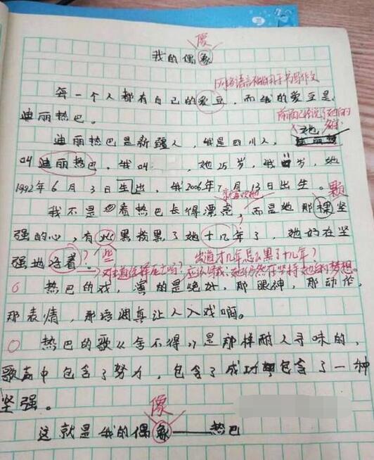 小学生写作文表白迪丽热巴 老师却专注改错别字