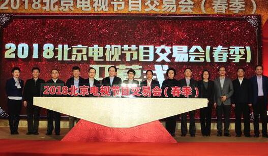 2018北京电视节目春季交易会 侯鸿亮:要看见自己内心