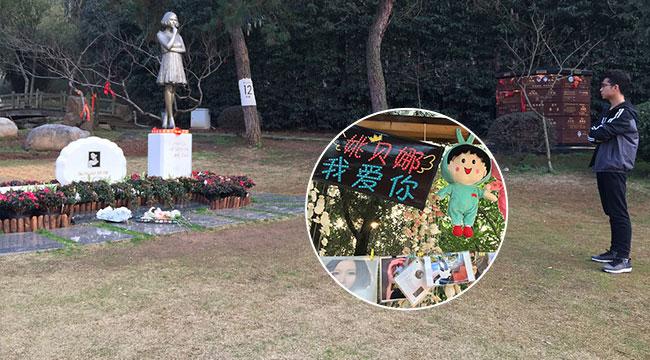 清明:无数粉丝来到她的坟前 献上鲜花和礼物