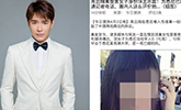 高云翔涉性侵案4月5日再开庭 女子身份被扒