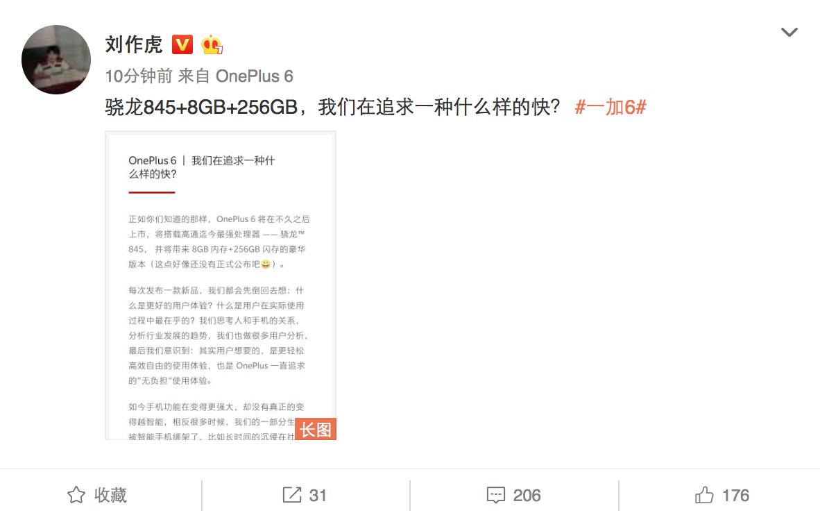 """刘作虎首提""""无负担""""产品观,骁龙845+8GB内存一加6将至"""