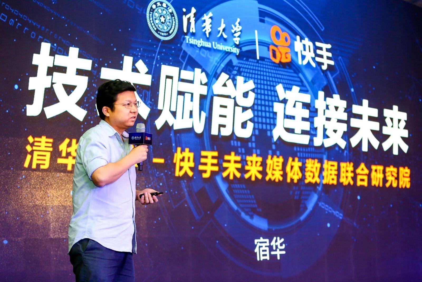 宿华:为最近反思 与清华大学合作用技术加强内容管理
