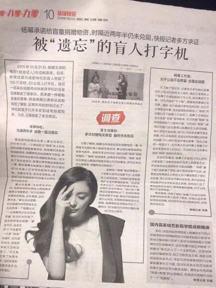 """杨幂""""诈捐门""""疑云不断 公司驳斥李萌校方否认逼捐"""