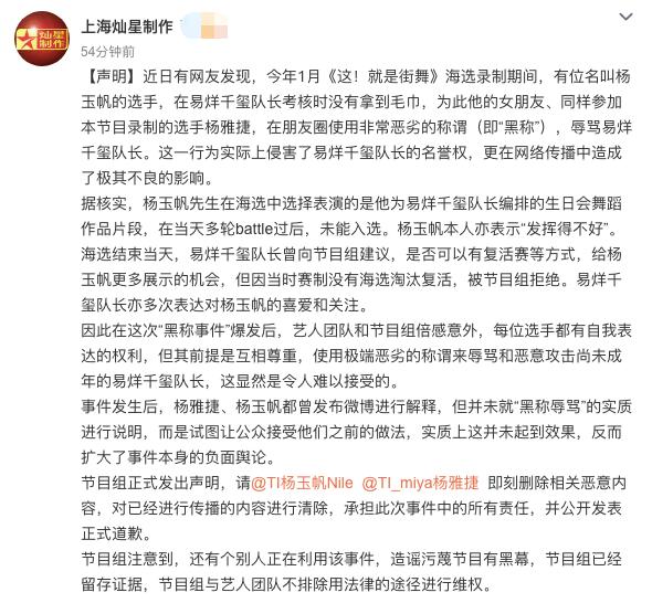 《街舞》选手辱骂易烊千玺 节目组要求其公开道歉