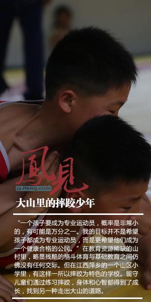"""凤见第132期:大山里的摔跤少年""""width=""""300"""""""
