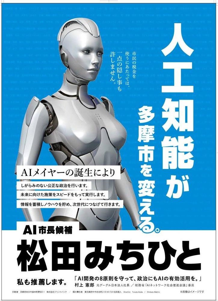 人工智能竞选日本市长 机器人开始反攻人类了?
