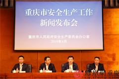 """重庆安监局:扭转""""国企不怕罚款、民企不怕处分""""局面"""