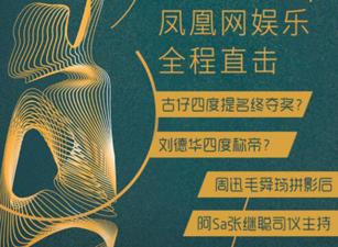 17:30直击第37届香港电影金像奖颁奖礼