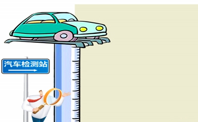"""重庆机动车年审""""后置审核"""" 审车仅二十几分钟"""