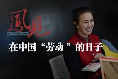 """劳动节特辑 凤见第134期:在中国的""""日子"""""""