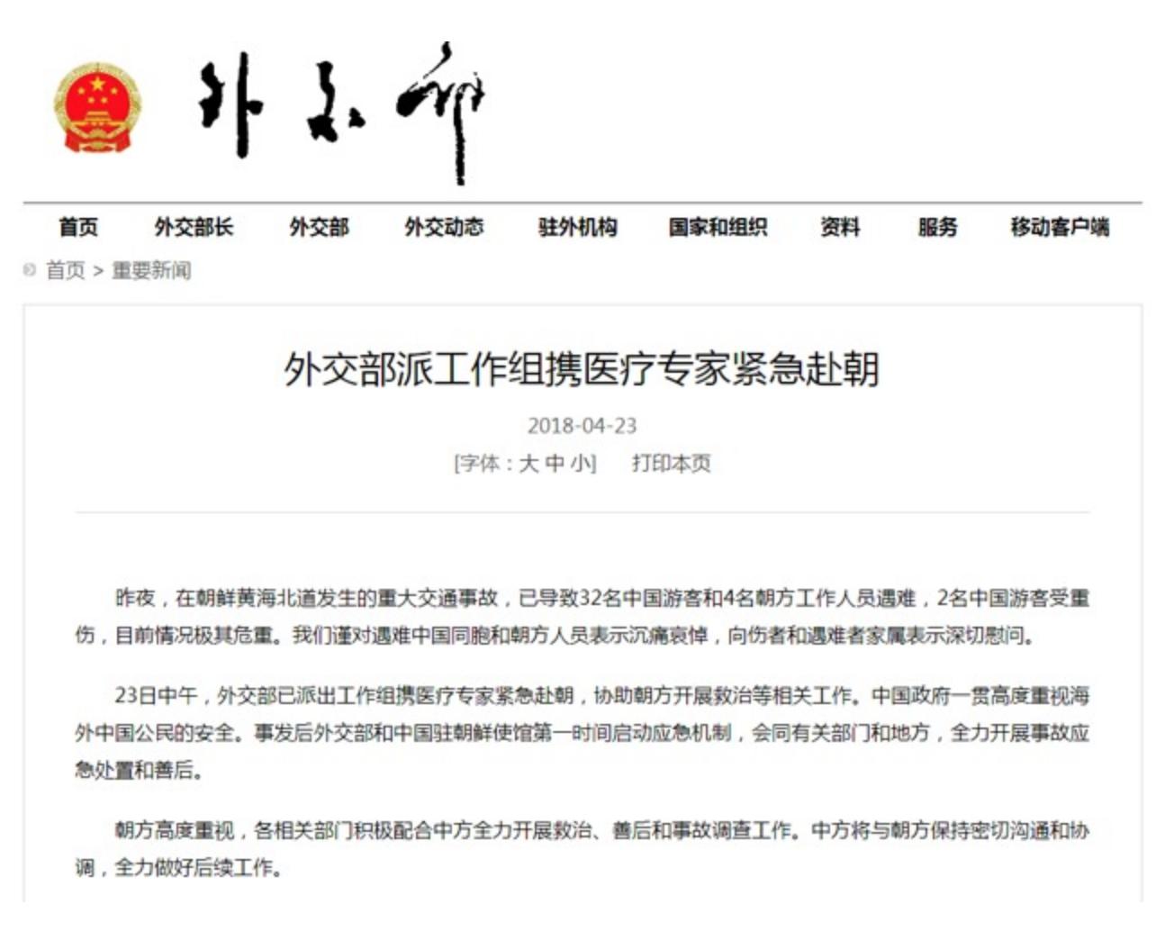 朝鲜黄海北道发生重大交通事故 已致32名中国游客和4名朝方工作人员遇难