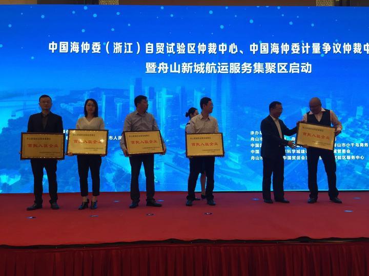 中国海事仲裁委员会计量争议仲裁中心在浙江舟山正式挂牌成立,首批7家