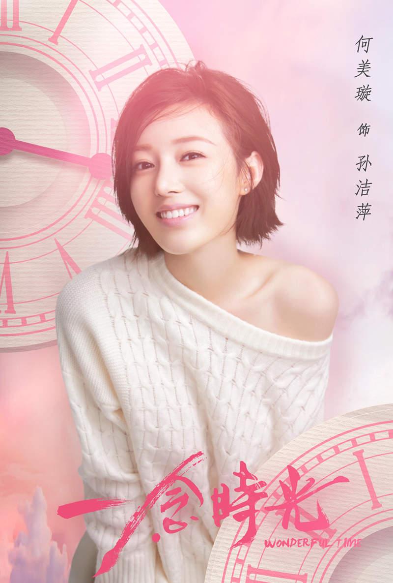 《一念时光》新生代演员阵容曝光 何美璇演绎心动女神
