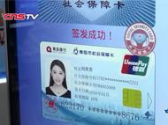 全国第一张电子社保卡终于面世