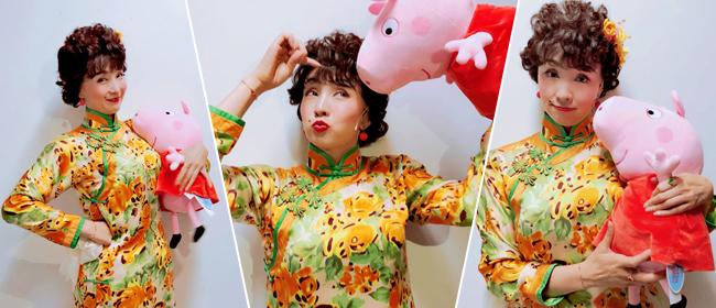 陶虹穿旗袍画媒婆痣 高举小猪佩奇十分社会