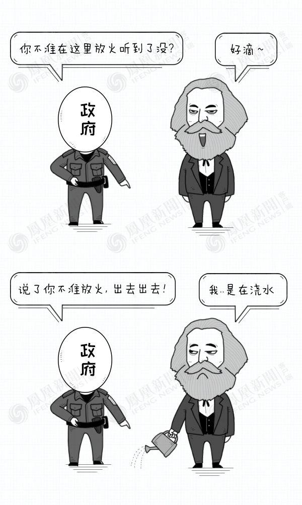 大叔漫画:马克思漫画,了解一下辰大鱼图波徳要