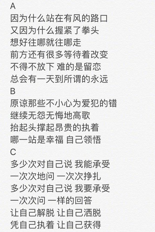 白百何风波一年后陈羽凡发新歌 歌词内容耐人寻味