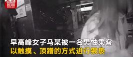 地铁现猥琐男,当众脱裤猥亵!网友:请没收作案工具!