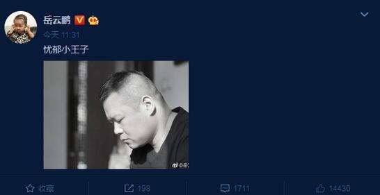 """岳云鹏晒照自称""""王子"""" 网友:王子被黑最惨一次"""